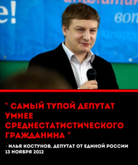 илья костунов, единая россия, заявление ильи костунова, политика