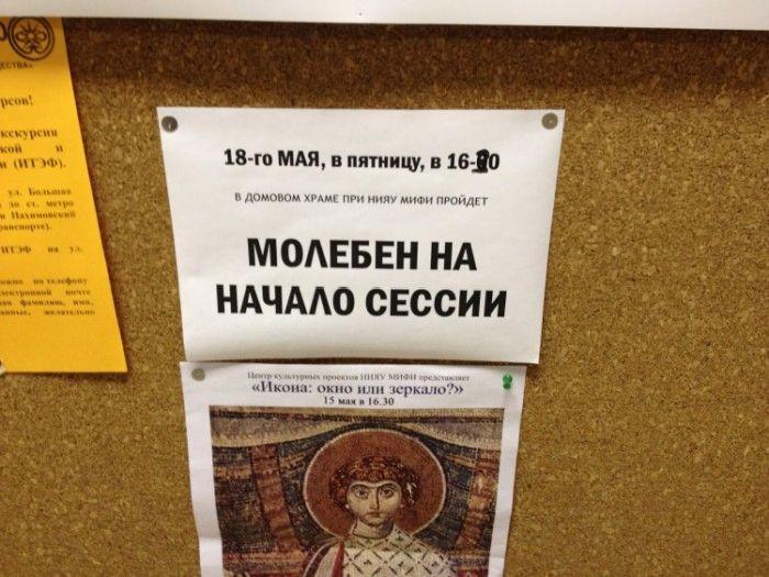 религия, МИФИ