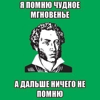 юмор, пушкин