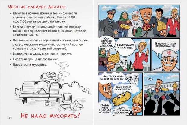 Петербург, справочник, мигранты, толерантность, национализм