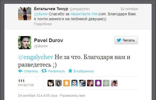Дуров, твиттер, twitter, вконтакте