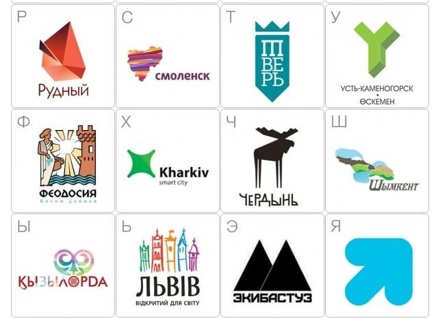 города, логотопы городов, азбука городов