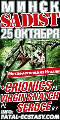 Sadist gig in Minsk @ Oktober 25, 2010