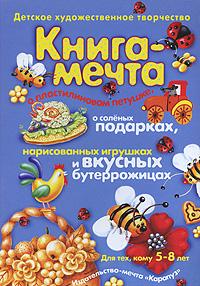 Кн_мечта_о_пласт_петушке