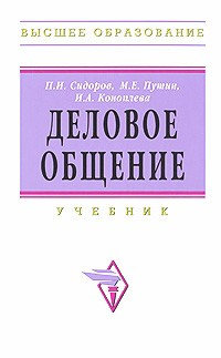 02_Делов_общен