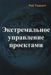 Экстрем_управл
