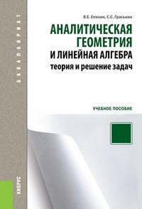 Аналит_геометр