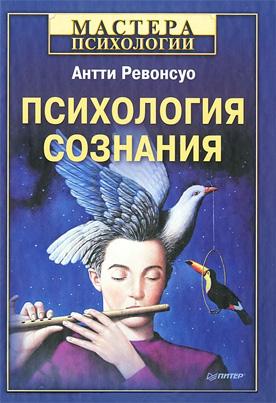 13_Псих_созн