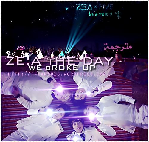 (مميز) كليب فرقة زيا الجديد مترجم ze:a the day we broke up,أنيدرا