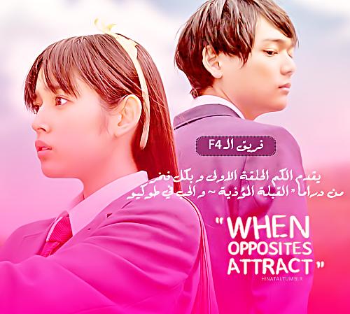 [حصري] (مميز) القبلة المؤذية❤ في طوكيو ~ ياترى هل ستتغير حياتي؟!❣,أنيدرا