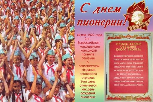 Сценки пионеров поздравления 40