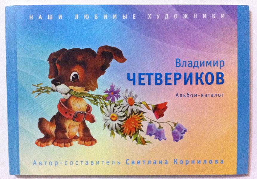 Открытки мастер, каталог открыток четверикова с ценами
