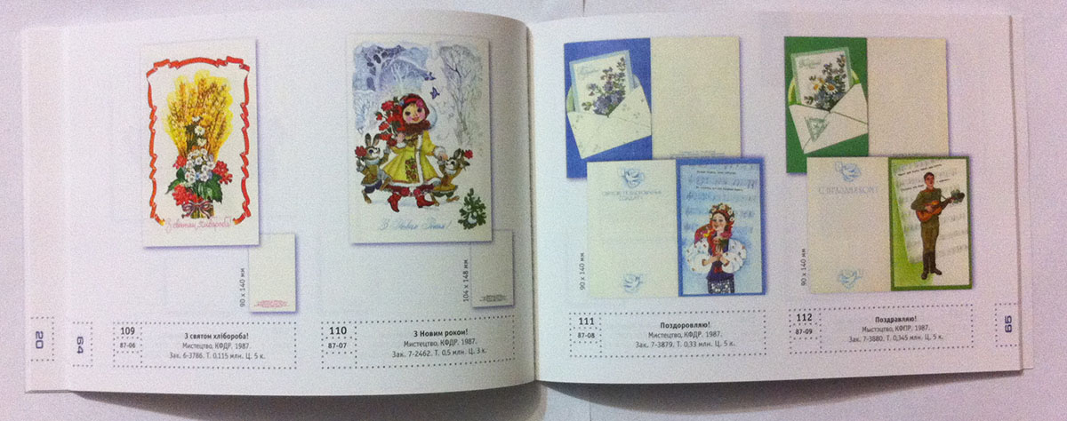 Каталог открыток четверикова с ценами, картинки животных сестренка