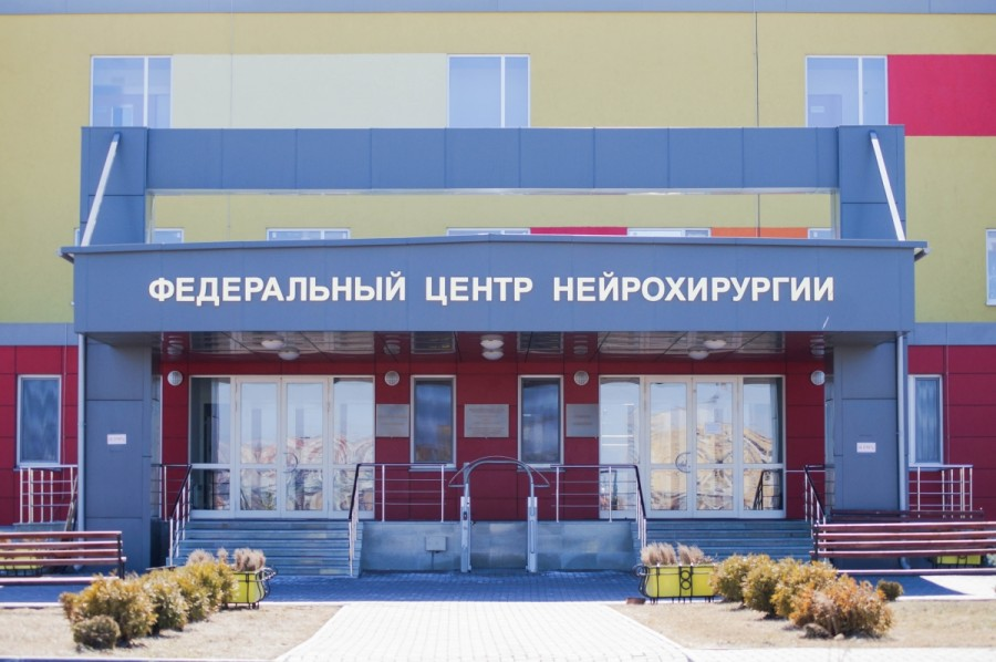 Центр нейрохирургии в тюмени сайт