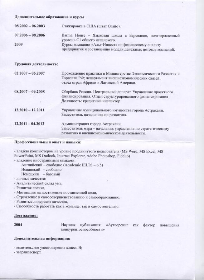 Ильина резюме2