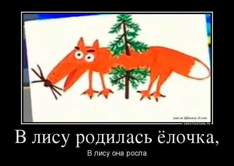 54423004_v-lisu-rodilas-yolochka
