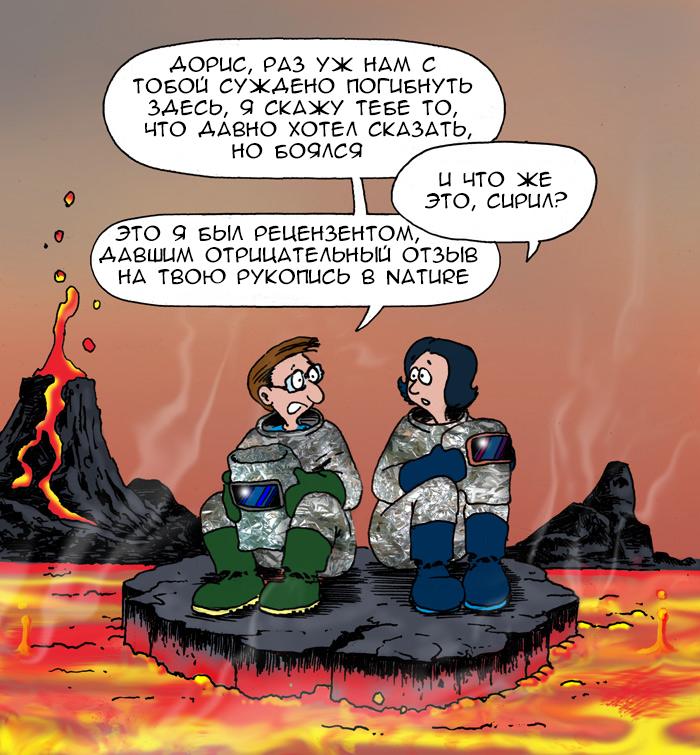 VolcanoConfession