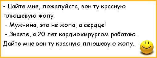 анекдоты-анекдоты-про-врачей-311401