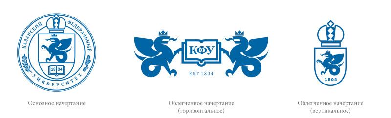 Logotip.KFU.Variant.3