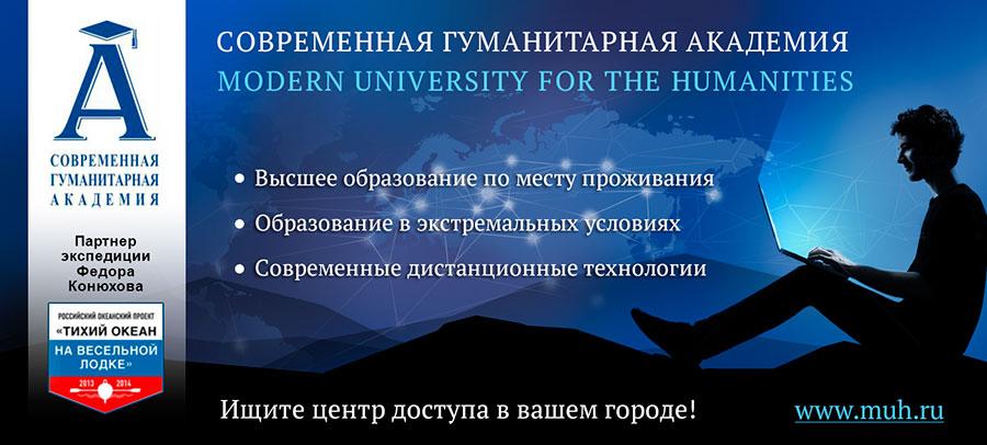 Современная гуманитарная академия