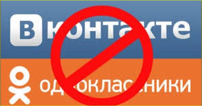 На-Украине-заблокируют-доступ-к-Яндексу-ВКонтакте-и-Одноклассникам