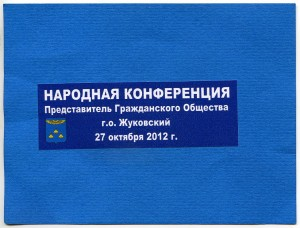 Карточка для голосования