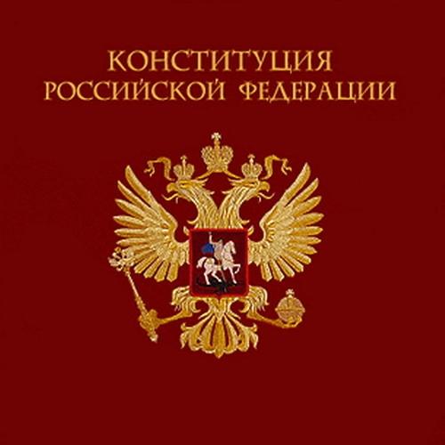 конституция2
