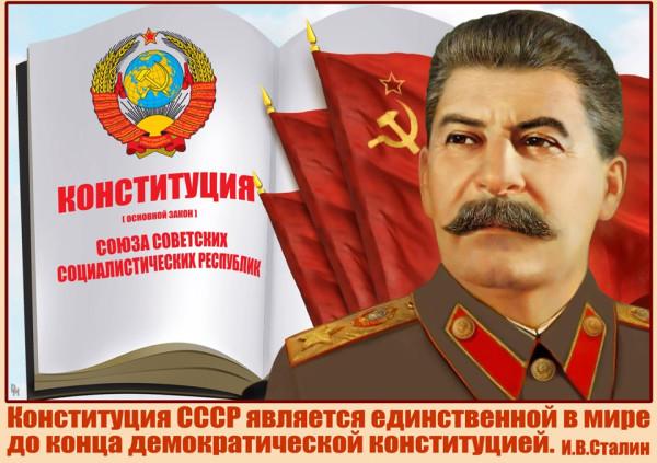 stalinskaya-konstituciya-1936-goda-utverzhdaet-svobodu