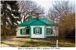 chekhov-house