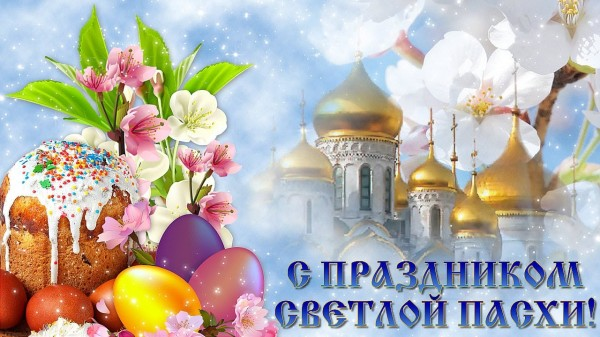 Праздник-пасхи-светлый-праздник-пасхи-открытки-с-пасхой-2455