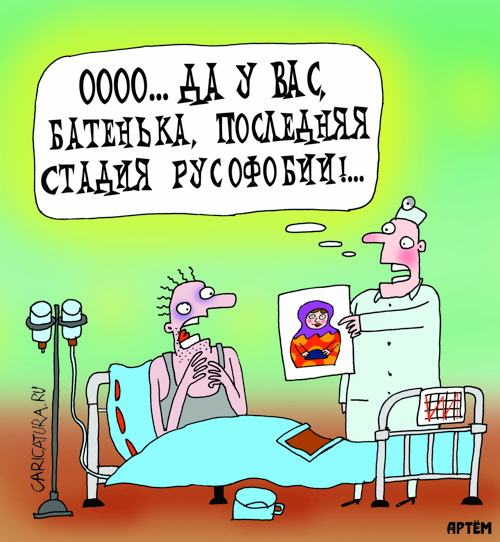 karikatura-rusofobiya_(artem-bushuev)_17977