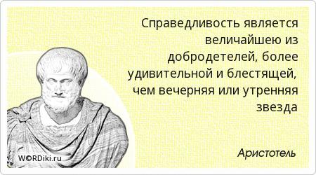 Справедливость -Аристотель