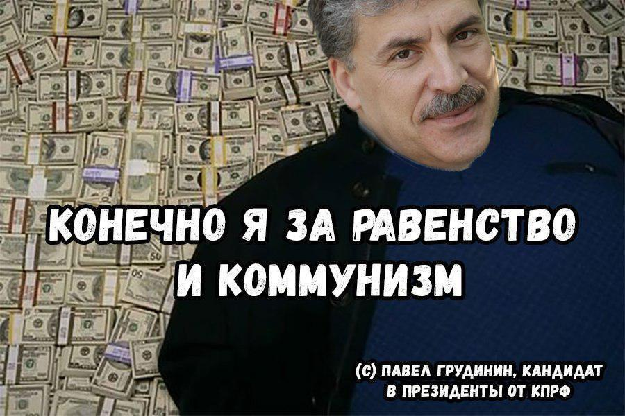 коммунист Грудинин кандидат Зюганова