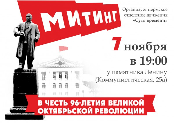 митинг 07 ноября