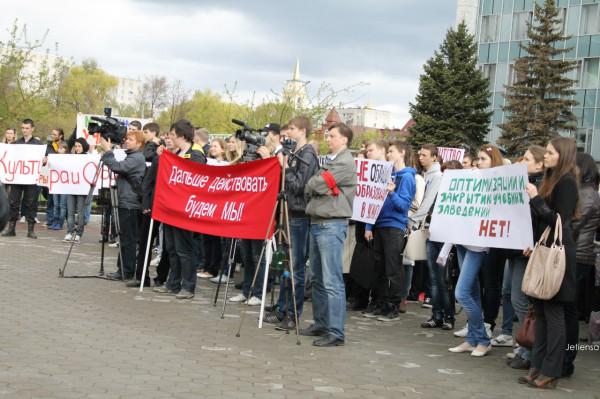Митинг в защиту образования и культуры