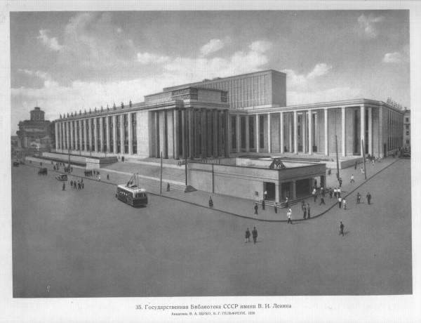 Библиотека Ленина