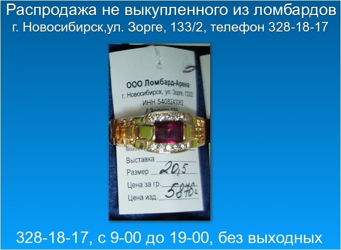 Москва ювелирных ломбард распродажа изделий скупка швейцарские часы