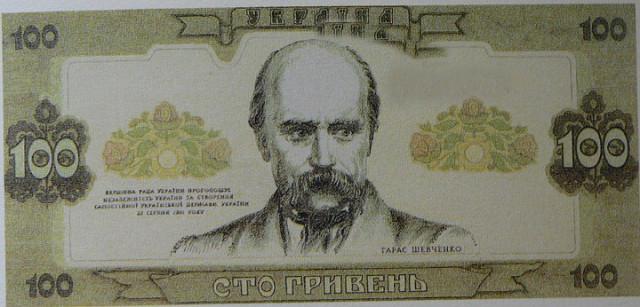 Мозаика странностей - Эволюция украинских денег