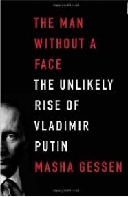 Путин без лица