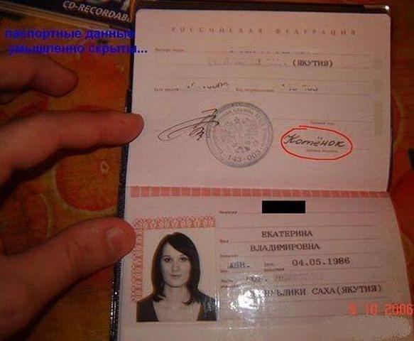 Роспись в паспорте на с