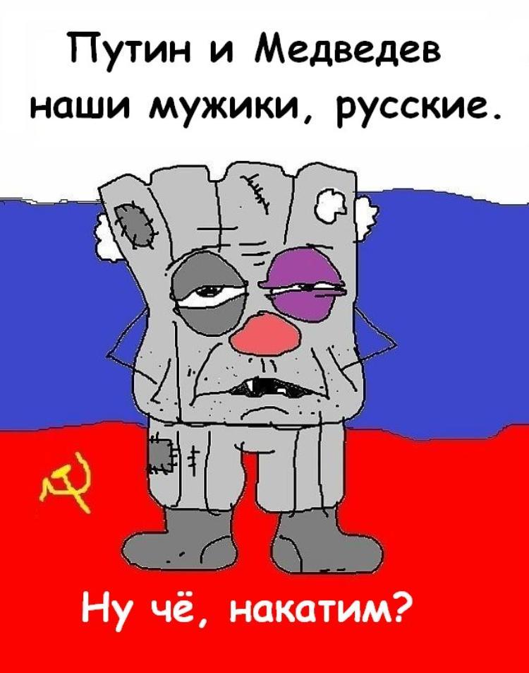 vatnik-russia-1