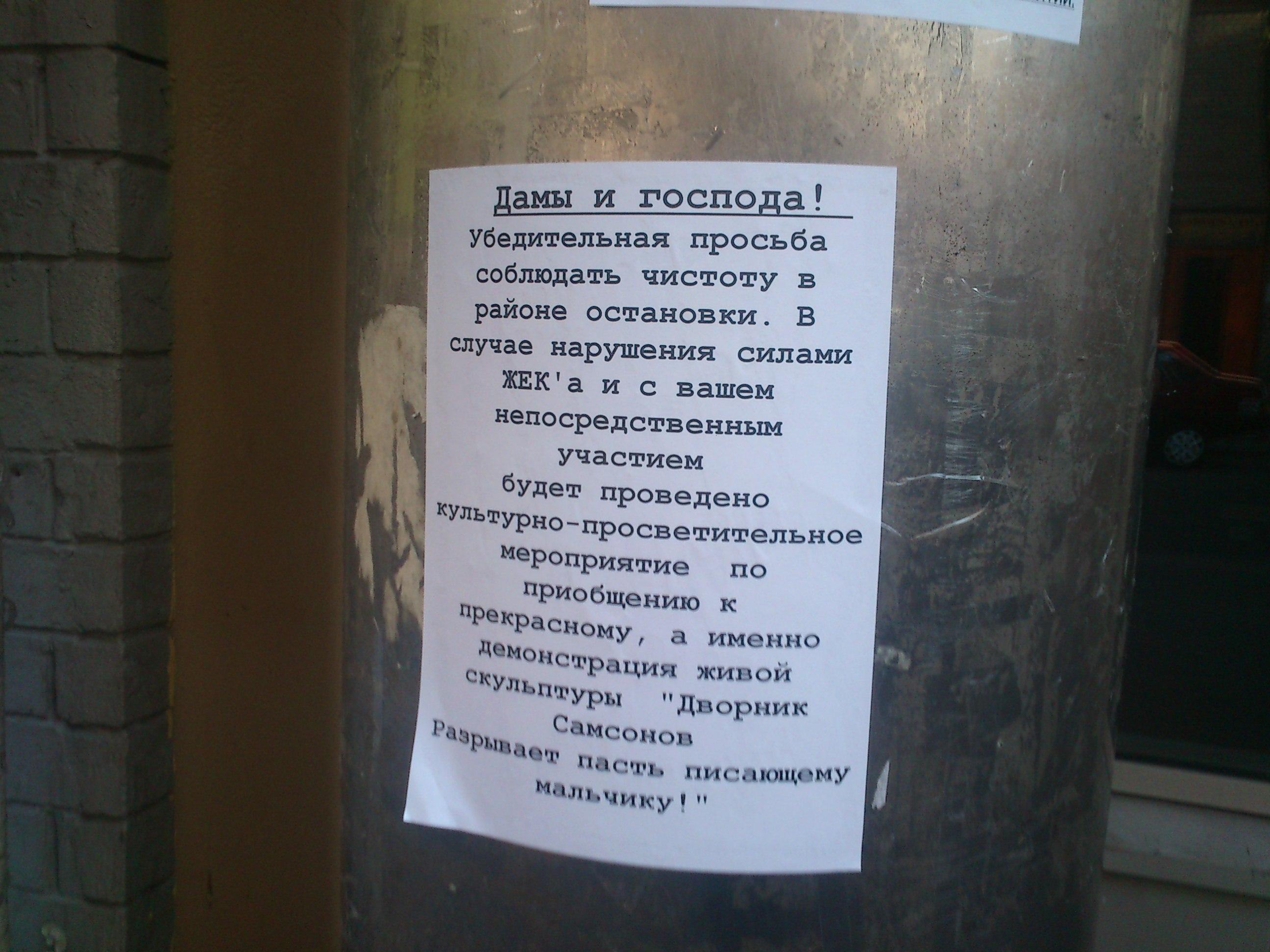 объявление для соседей чтоб не мусорили образец