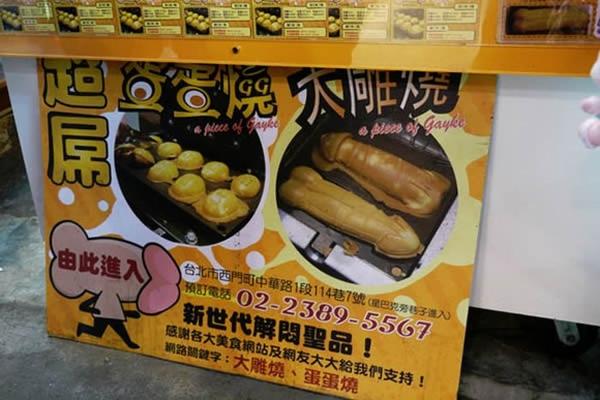 strange-hotdogs-1