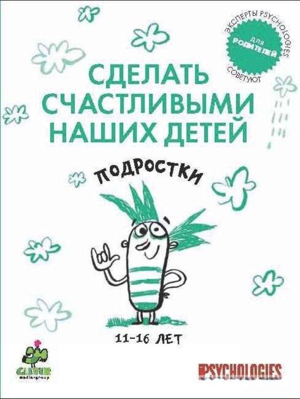 freak-book-for-kids-11
