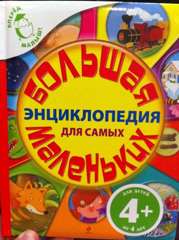 freak-book-for-kids-1