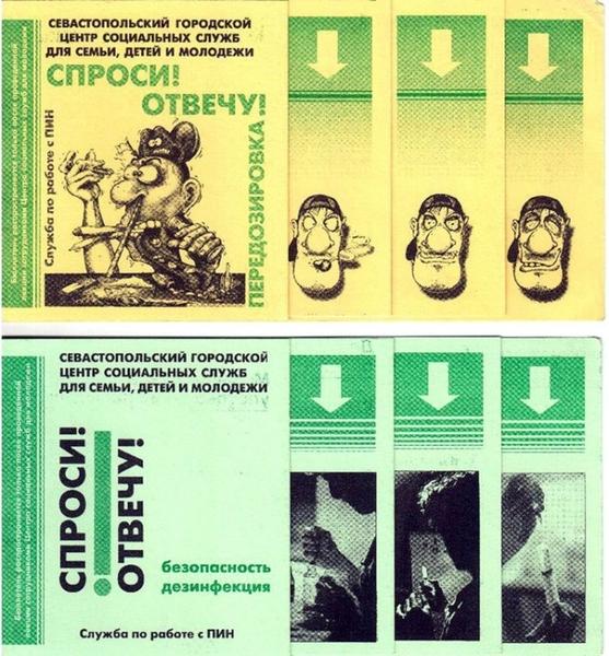 narkotiki-sevastopol-2