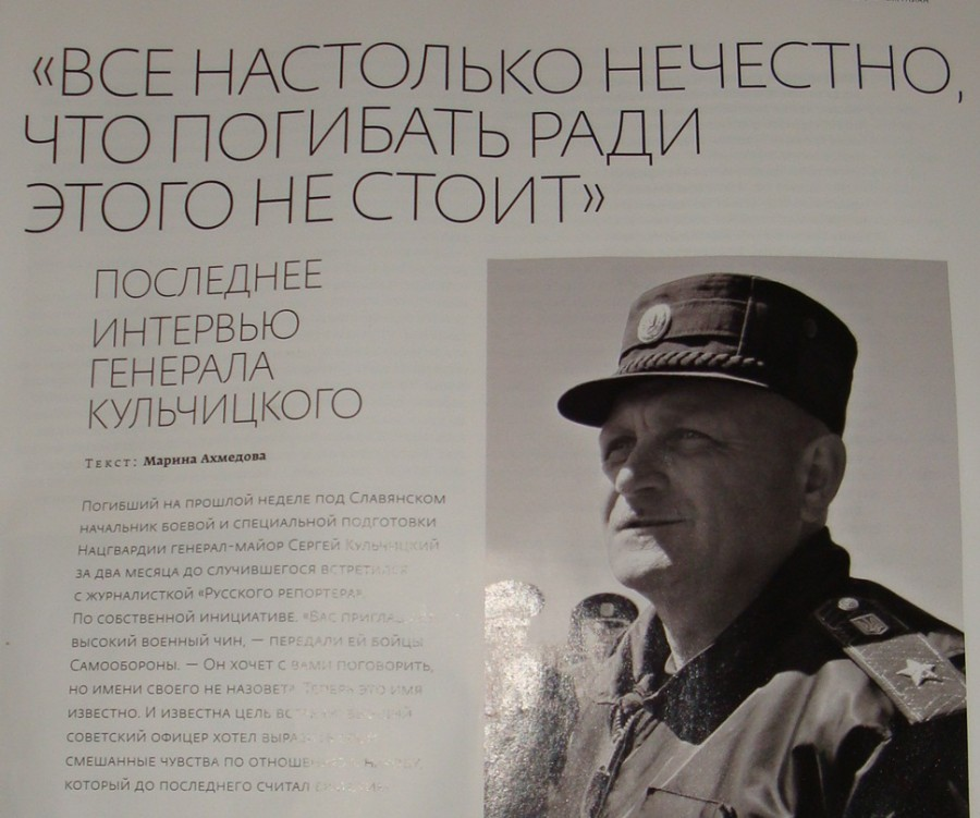 tochki-zreniya-007-general-kul4ickiy-1