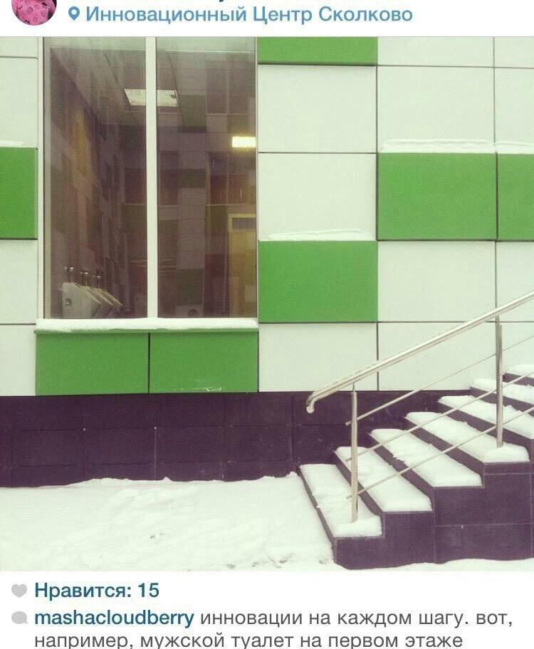 skolkovo-wc