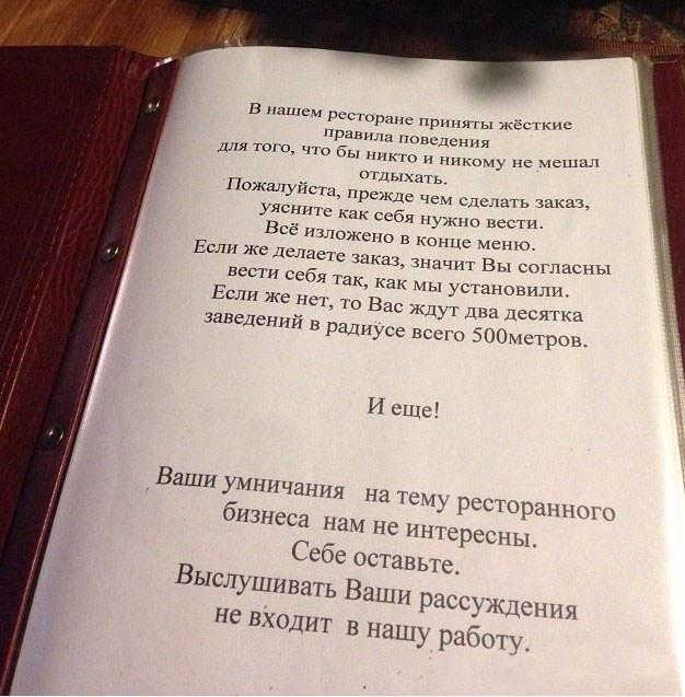 ivanovo-restoran-menu-1