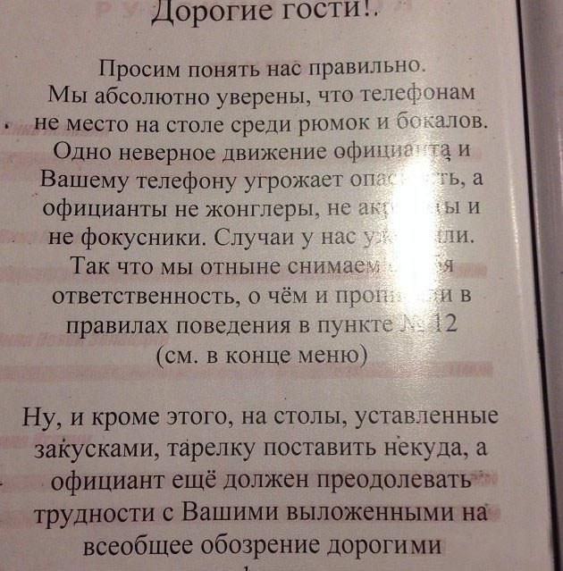 ivanovo-restoran-menu-3